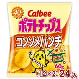 (本州一部送料無料)カルビー 60gポテトチップス コンソメパンチ (12×2)24入 (Y12)