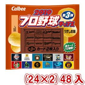 (本州一部送料無料)カルビー 2019 プロ野球チップス 第3弾(24×2)48入 (Y12)。