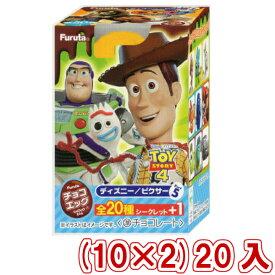 (本州一部送料無料)フルタ チョコエッグ ピクサー5 (10×2)20入 (Y60)