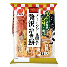 (本州一部送料無料) 三幸製菓 アーモンドと黒豆の贅沢かき餅12入 (Y10)