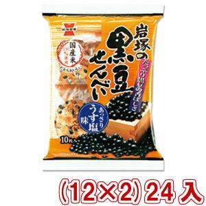 (本州送料無料) 岩塚製菓 10枚 岩塚の黒豆せんべい (12×2)24入 (Y12)