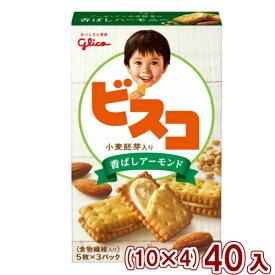 (本州送料無料) 江崎グリコ 15枚 ビスコ小麦胚芽入り 香ばしアーモンド (10×4)40入 (Y10)