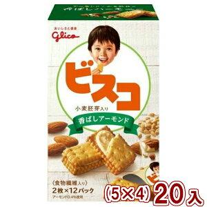 (本州送料無料) 江崎グリコ 24枚 ビスコ小麦胚芽入り 香ばしアーモンド (5×4)20入 (Y10)