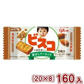 (本州一部送料無料) 江崎グリコ 5枚 ビスコミニパック 小麦胚芽入り 香ばしアーモンド (20×8)160入 (Y80)