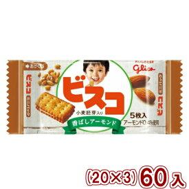 (本州一部送料無料) 江崎グリコ 5枚 ビスコミニパック 小麦胚芽入り 香ばしアーモンド (20×3)60入 (Y60)