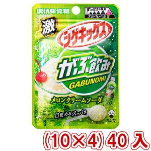 (本州送料無料) 味覚糖 激シゲキックス がぶ飲みメロンクリームソーダ  (10×4)40入