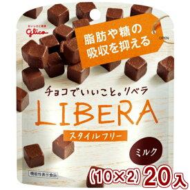 (本州送料無料) 江崎グリコ LIBERA リベラ ミルク スタイルフリー(10×2)20入 (Y80)#