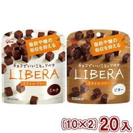 (2つセットで本州送料無料) 江崎グリコ LIBERA リベラ ミルク・ビター スタイルフリー (各10入×2種)20入 (Y80)#