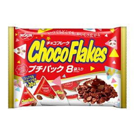 (本州一部送料無料) 日清シスコ 8袋入り チョコフレーク プチパック 12入#