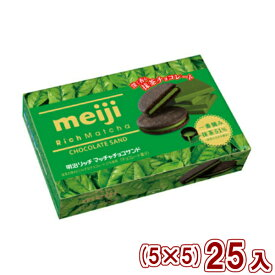 (本州一部送料無料) 明治 リッチ 抹茶チョコサンド (5×5)25入 (Y10) #。