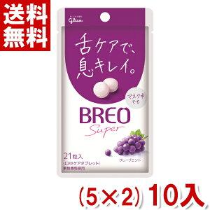 (メール便全国送料無料)江崎グリコ ブレオ BREO SUPER グレープミント (5×2)10入 (ポイント消化)(np)