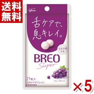 (メール便全国送料無料)江崎グリコ ブレオ BREO SUPER グレープミント 5入 (ポイント消化)(np)