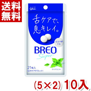 (メール便全国送料無料)江崎グリコ ブレオ BREO SUPER クリアミント (5×2)10入 (ポイント消化)(np)