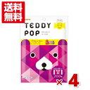 (メール便全国送料無料)カンロ テディポップキャンディ 4袋セット (ポイント消化)(np)