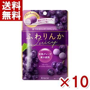 (メール便全国送料無料) クラシエ ふわりんか ジューシー グレープ味 10入 (ポイント消化) (np)