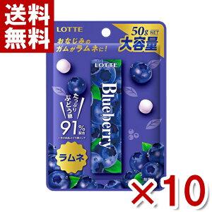 (メール便全国送料無料)ロッテ 50g ブルーベリーラムネ 10入 (ポイント消化) (np)