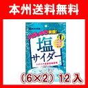 (本州送料無料!)味覚糖 塩サイダー (6×2)12入.