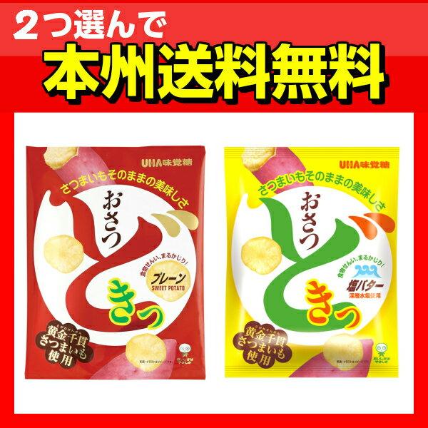 (2つ選んで本州送料無料) 味覚糖 おさつどきっ65g(10×2)20入