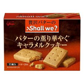 (本州送料無料) 江崎グリコ シャルウィ? バターの薫り華やぐキャラメルクッキー (5×4)20入