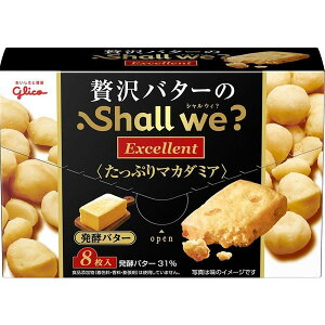 (本州送料無料) 江崎グリコ シャルウィ? Excellent  贅沢バターのショートブレッド たっぷりマカダミア 発酵バター (5×4)20入