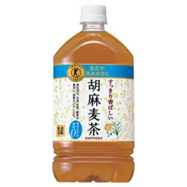 (本州送料無料(東北を除く)サントリー 胡麻麦茶(ゴマ麦茶) 1L×(12×2)24入(飲料).