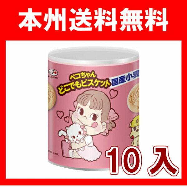 (本州送料無料) 不二家 ペコちゃんのサクサクビスケット 保存缶 10入(ケース販売)