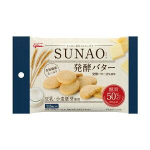 (本州送料無料)江崎グリコ SUNAO ビスケット 発酵バター 小袋 (スナオ) (10×8)80入 (ケース販売)(Y12)