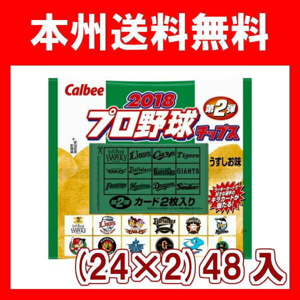 (2018年6月27日発売予定!本州送料無料)カルビー 2018 プロ野球チップス 第2弾(24×2)48入