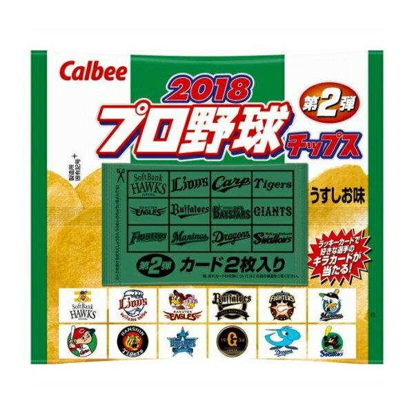 (本州送料無料)カルビー 2018 プロ野球チップス 第2弾(24×2)48入