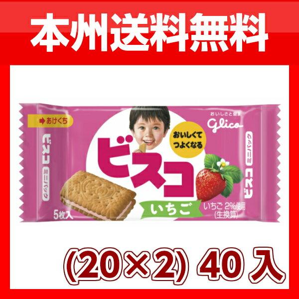 (本州送料無料)江崎グリコ ビスコミニパック いちご(20×2)40入