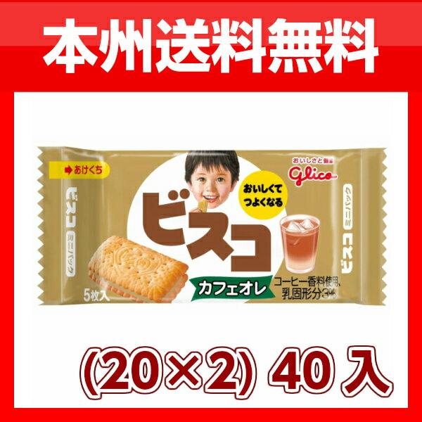 (本州送料無料)江崎グリコ ビスコミニパック カフェオレ(20×2)40入