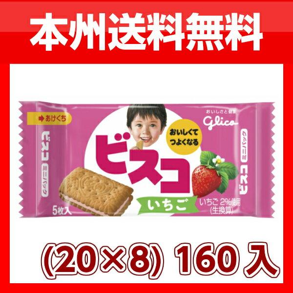 (本州送料無料)江崎グリコ ビスコミニパック いちご(20×8)160入