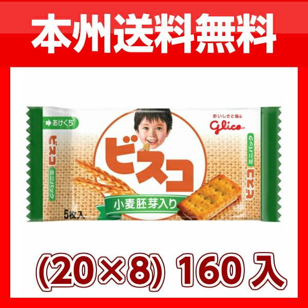 (本州送料無料)江崎グリコ ビスコミニパック 小麦胚芽入り (20×8)160入