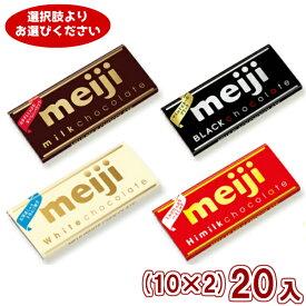 (2つ選んで本州送料無料) 明治 チョコレート (10×2)20入