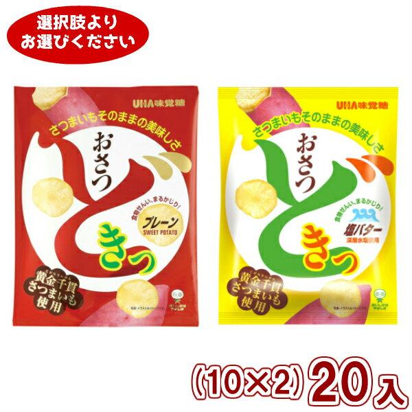 (2つ選んで本州送料無料) 味覚糖 おさつどきっ65g(10×2)20入。
