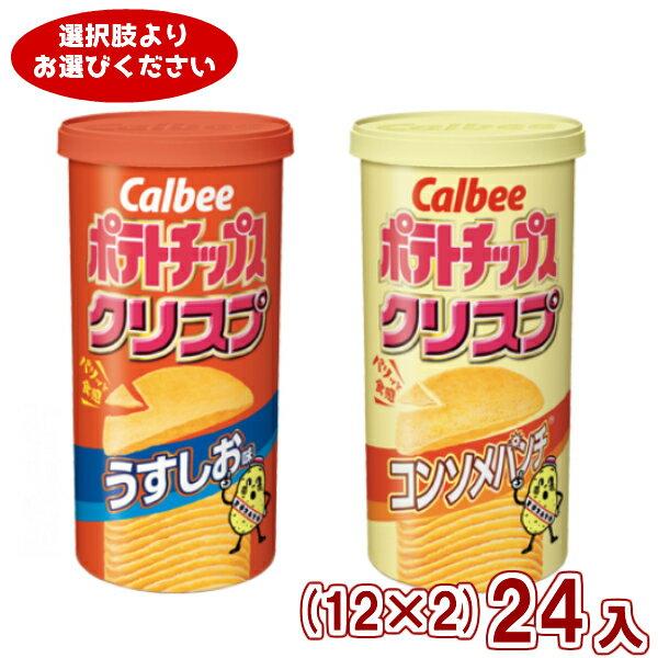 (2つ選んで本州送料無料) カルビー 50g ポテトチップスクリスプ (12×2)24入