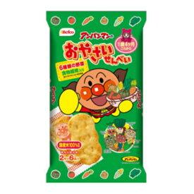 (本州送料無料) 栗山米菓 アンパンマンのおやさいせんべい (12×2)24入