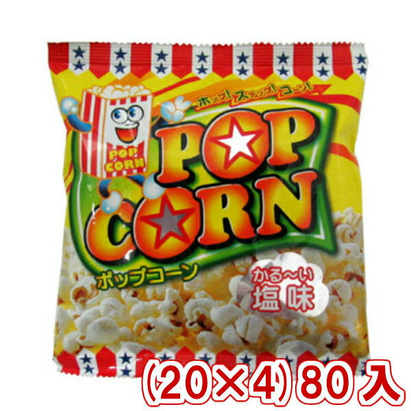 (本州送料無料) やおきん ポップコーンしお味 (20×4)80入