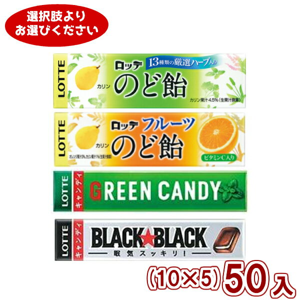 (5つ選んで本州送料無料) ロッテ スティックキャンディセット(10×5)50入