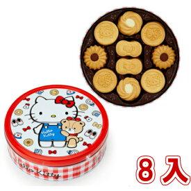 (本州一部送料無料) ブルボン ハローキティバタークッキー缶 (4×2)8入 (ケース販売)。
