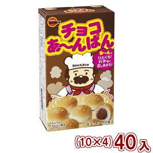 (本州一部送料無料)ブルボン チョコあ〜んぱん (10×4)40入 #。
