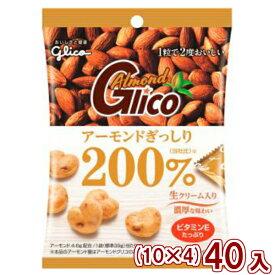 (本州一部送料無料)江崎グリコ アーモンドグリコ アーモンドぎっしり200% ミニパック(10×4)40入 。