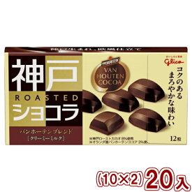 (本州一部送料無料)江崎グリコ 神戸ローストショコラバンホーテンブレンド クリーミーミルク(10×2)20入 #。