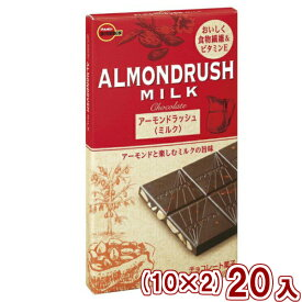(本州一部送料無料)ブルボン アーモンドラッシュ ミルク  (10×2)20入 #。