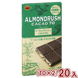 (本州一部送料無料)ブルボン アーモンドラッシュ カカオ70  (10×2)20入 #。