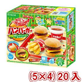 (本州一部送料無料) クラシエ ポッピンクッキン ハンバーガー (5×4)20入 。