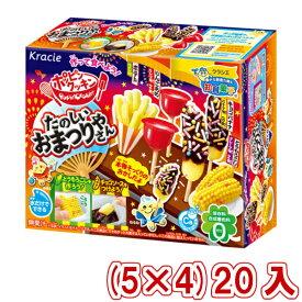 (本州一部送料無料) クラシエ ポッピンクッキン  たのしいおまつりやさん(5×4)20入 。