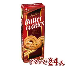 (本州一部送料無料) ブルボン 9枚 バタークッキー (12×2)24入 。