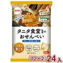 (本州送料無料)栗山米菓 タニタ食堂監修のおせんべい 黒ごま (12×2)24入 (Y12)
