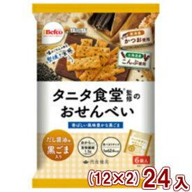(本州一部送料無料)栗山米菓 タニタ食堂監修のおせんべい 黒ごま (12×2)24入 (Y12)
